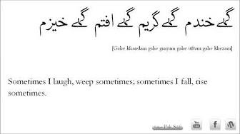 Best farsi kalam Nusrat Fateh Ali Khan Na Man Behooda Girde Rumi Lyrics