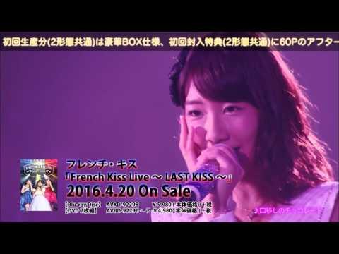 フレンチ・キス / 「French Kiss Live ~LAST KISS~」DVD告知用動画