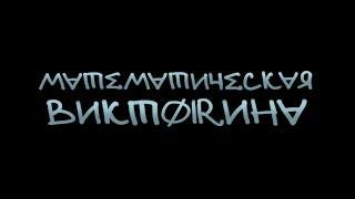 Математическая Викторина 2019