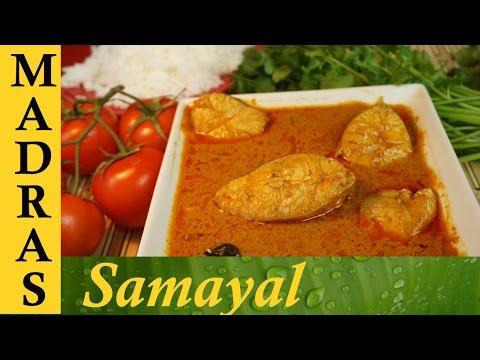 Meen Kulambu in Tamil / Fish Curry in Tamil / மீன் குழம்பு
