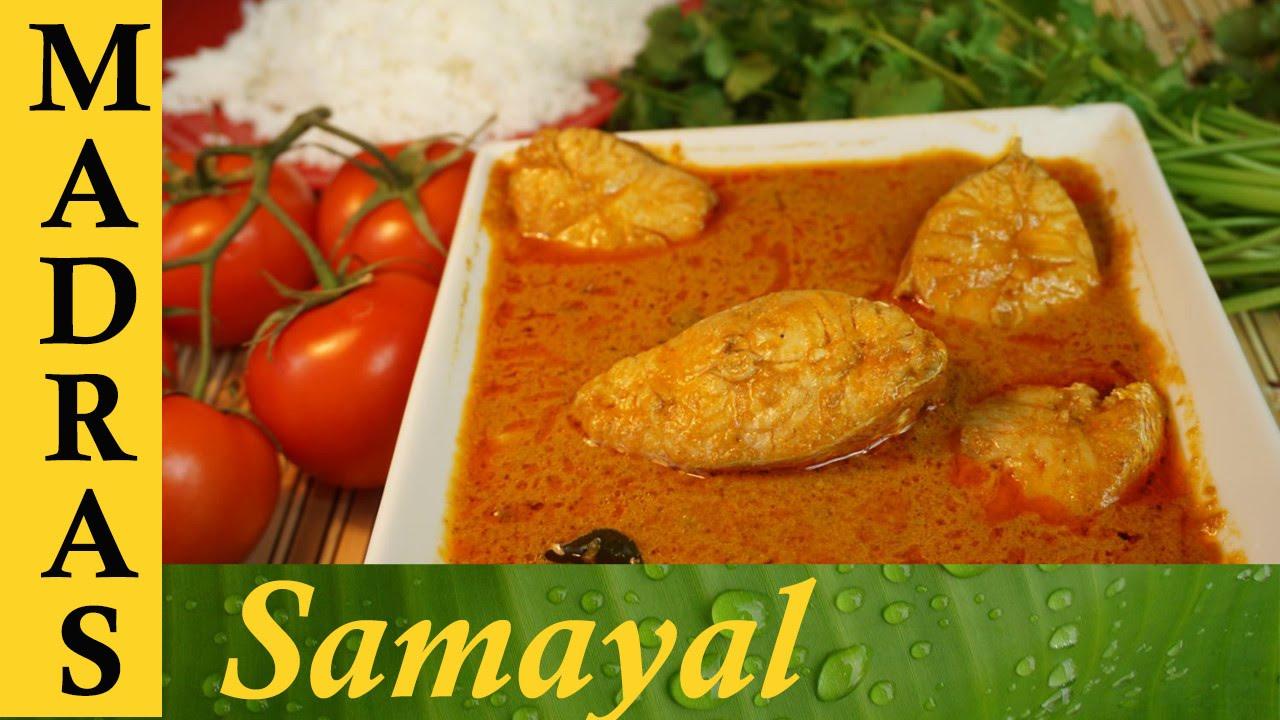 Download Meen Kulambu in Tamil / Fish Curry in Tamil / மீன் குழம்பு