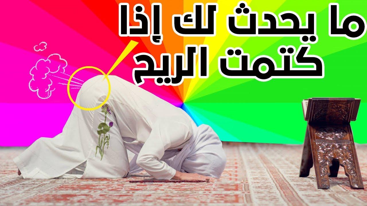 هذا ما يحدث لك إذا كتمت الريح أو البول أثناء الصلاة ستصدمك الإجابة Youtube