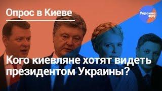 Кого украинцы видят новым президентом страны?