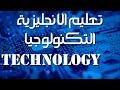 تعليم الانجليزية شرح موضوع تعبير عن التكنولوجيا Technology
