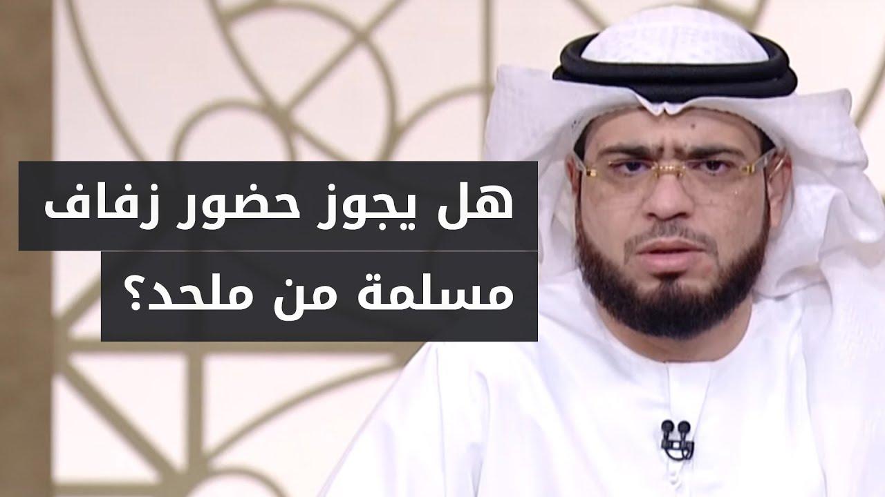 ستتزوج من ملحد .. فهل يجوز أن أحضر حفل زفافها؟ الشيخ د. وسيم يوسف