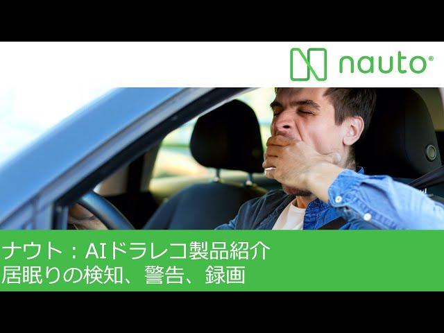 ナウト : AIドラレコ製品紹介 居眠りの検知、警告、録画
