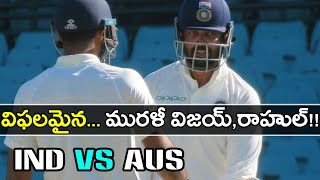 India vs Australia 2nd Test : India Lose Openers Early, Australia In Command | Oneindia Telugu