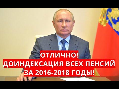 Отлично! Доиндексация всех пенсий за 2016-2018 годы!