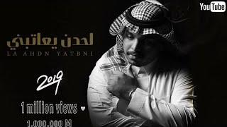 احمد ال شملان - لحدن يعاتبني (حصريا) 2019