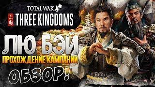 ЛЮ БЭЙ ● Total War: THREE KINGDOMS Обзор и Начало Прохождения