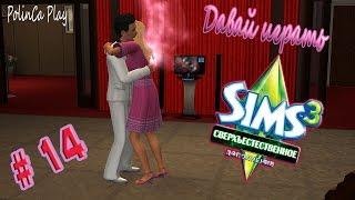 LP/Sims 3/Сверхъестественное/# 14/