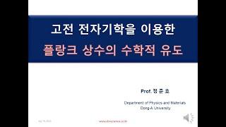 2020년 한국물리학회…
