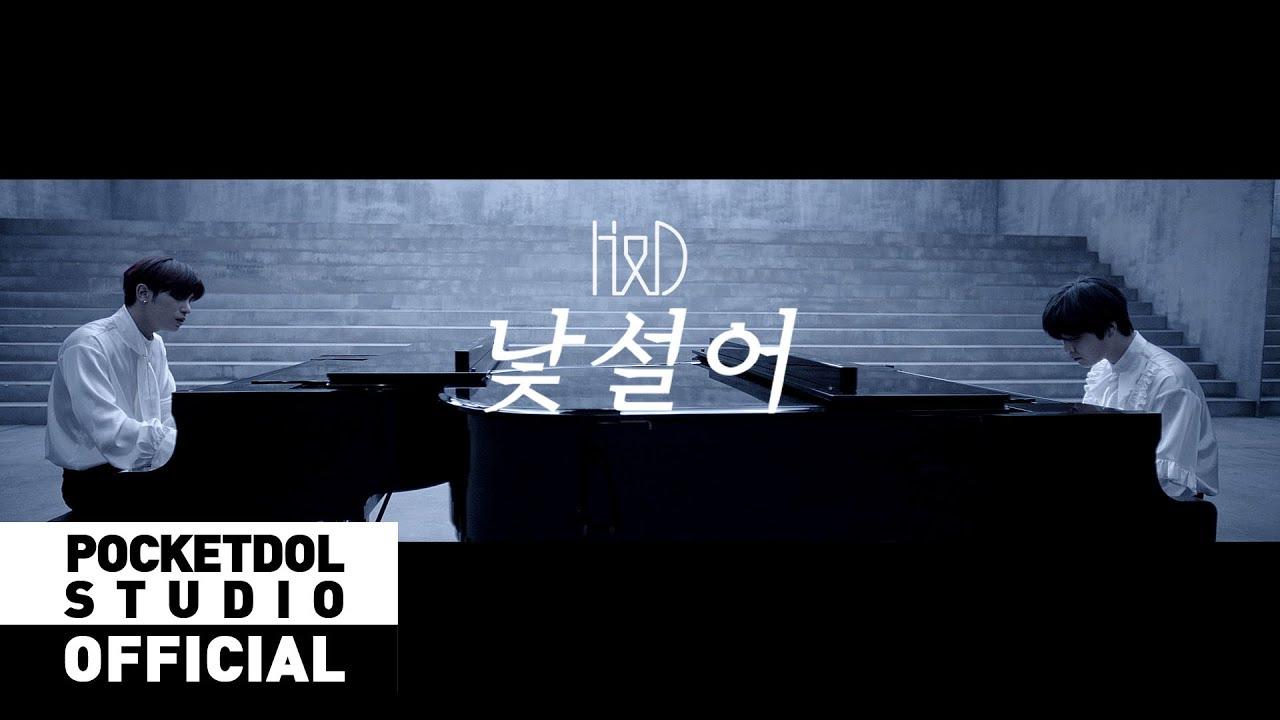 [H&D] 이한결&남도현(LEEHANGYUL&NAMDOHYON) - '낯설어(Unfamiliar)' Official Music Video M
