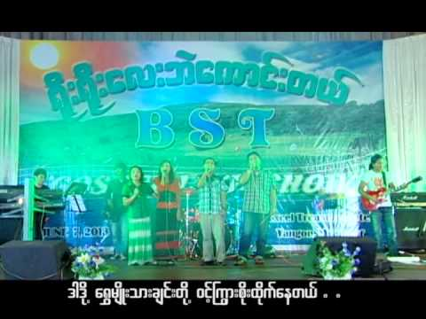 Myanmar Gosple group song