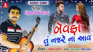 Jiganesh Kaviraj New Song 2018 | Bewafa Tu Najare Na Aav | Gabbar Thakor New Song