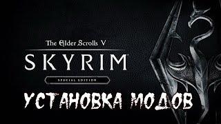 Skyrim Special Edition - установка модов.
