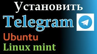 Установить Telegram  на Linux mint / Ubuntu + русификация.