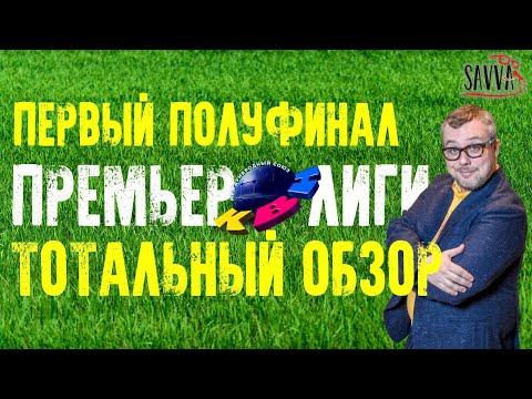 Обзор КВН-2020. Первая 1/2 премьер-лиги.