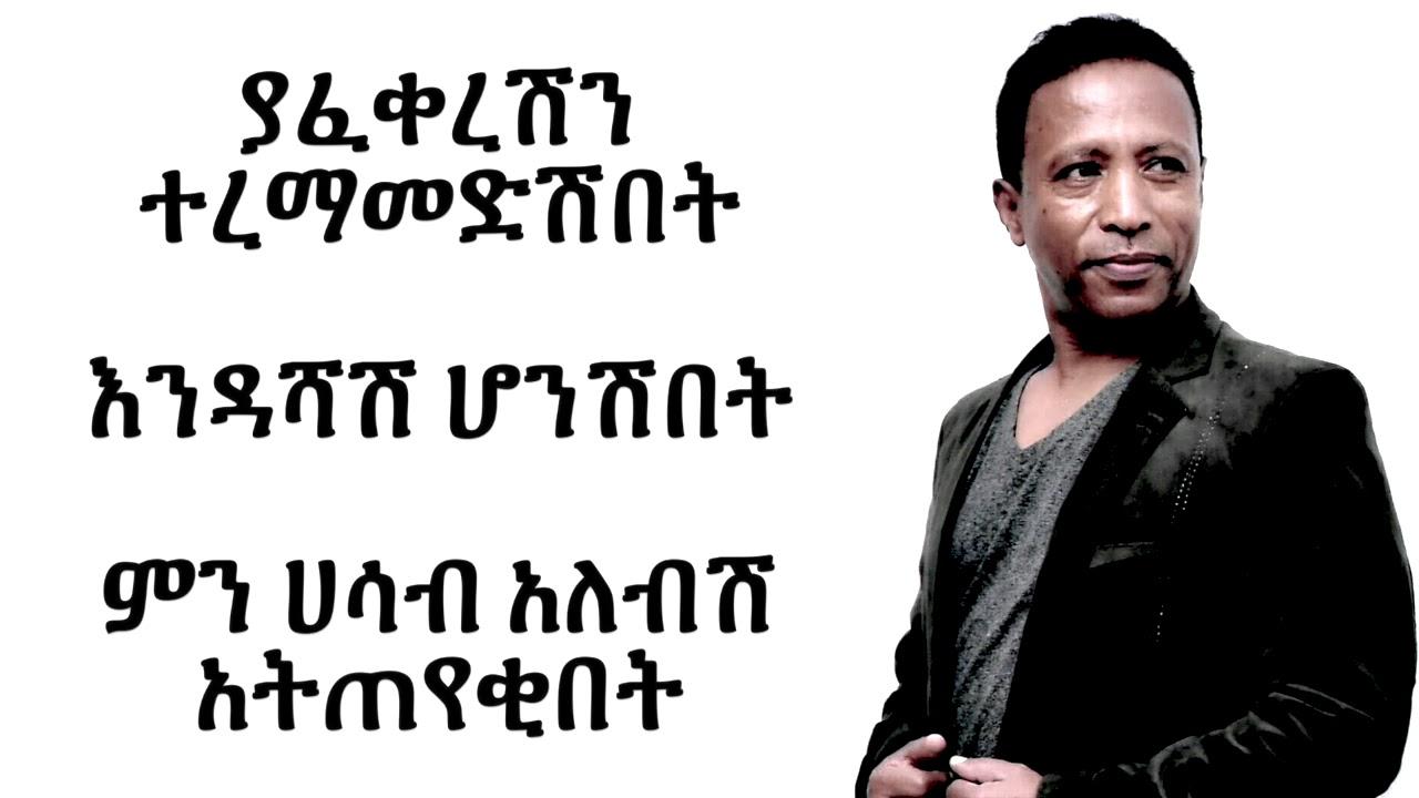 Haileyesus Girma - Godashiew ጎዳሽው (Amharic With Lyrics)