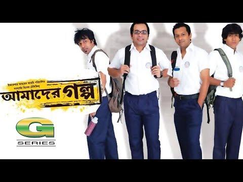 Amader Golpo    Bangla Telefilm   Tahsan   Iresh Jaker   Joya Ahsan   Ishita