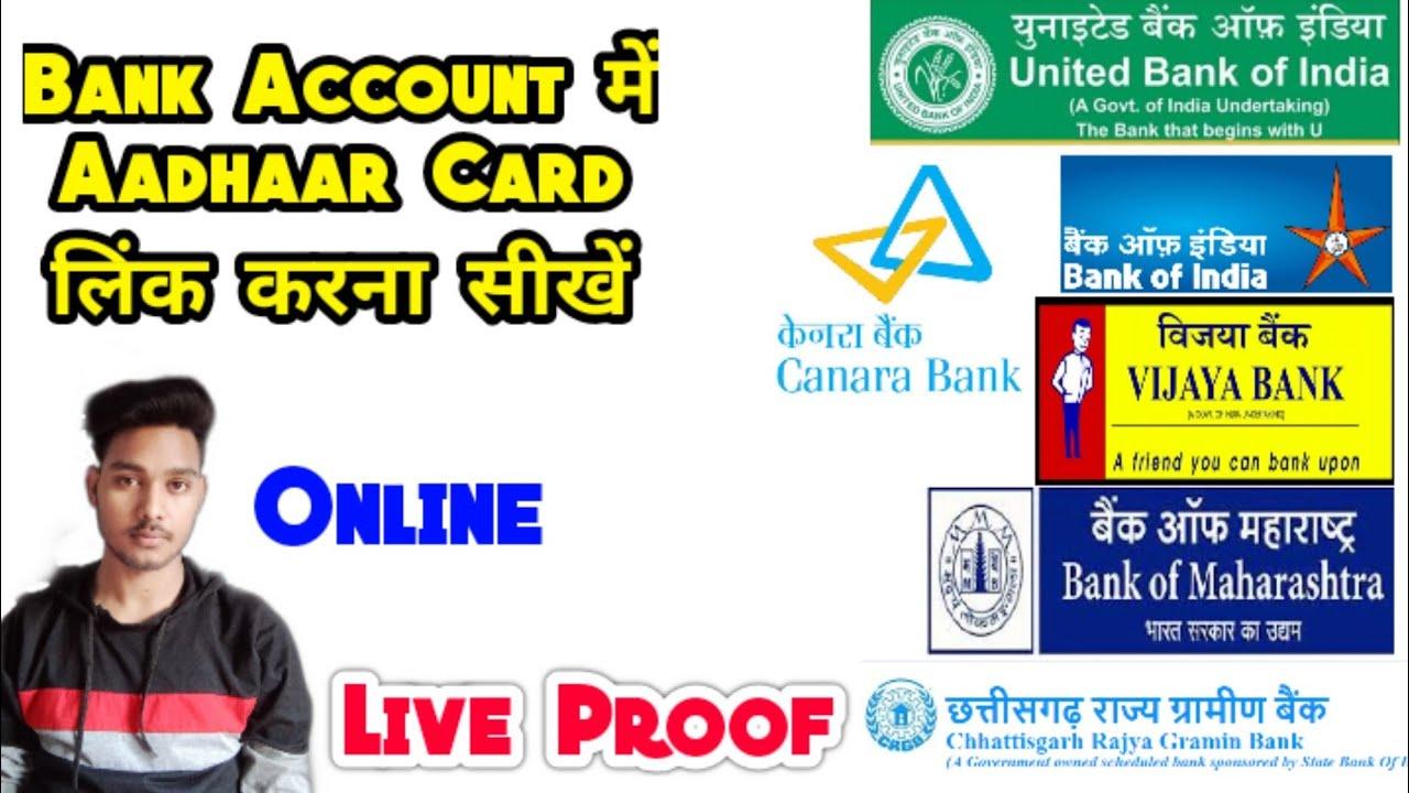 idbi bank me aadhar card link online