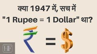 Dollar vs Rupee (Rupee value in 1947)