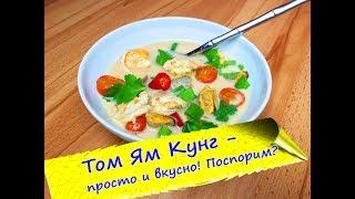 "Тайский суп ""Том Ям Кунг"" - вкуснее не придумаешь!"