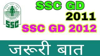 SSC GD 2011 // SSC GD 2012// GOVERNMENT JOB POINT