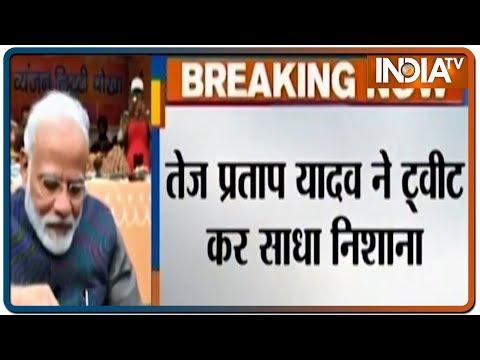 'लिट्टी' खाने पर Tejashwi ने PM Modi को दिया धन्यवाद, Tej Pratap ने कहा- बिहार न भूलेगा आपका धोखा