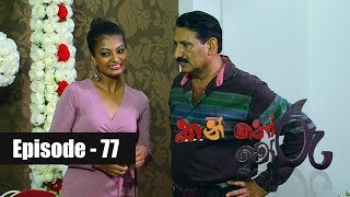Kanthoru Moru | Episode 77 04th May 2019 Thumbnail