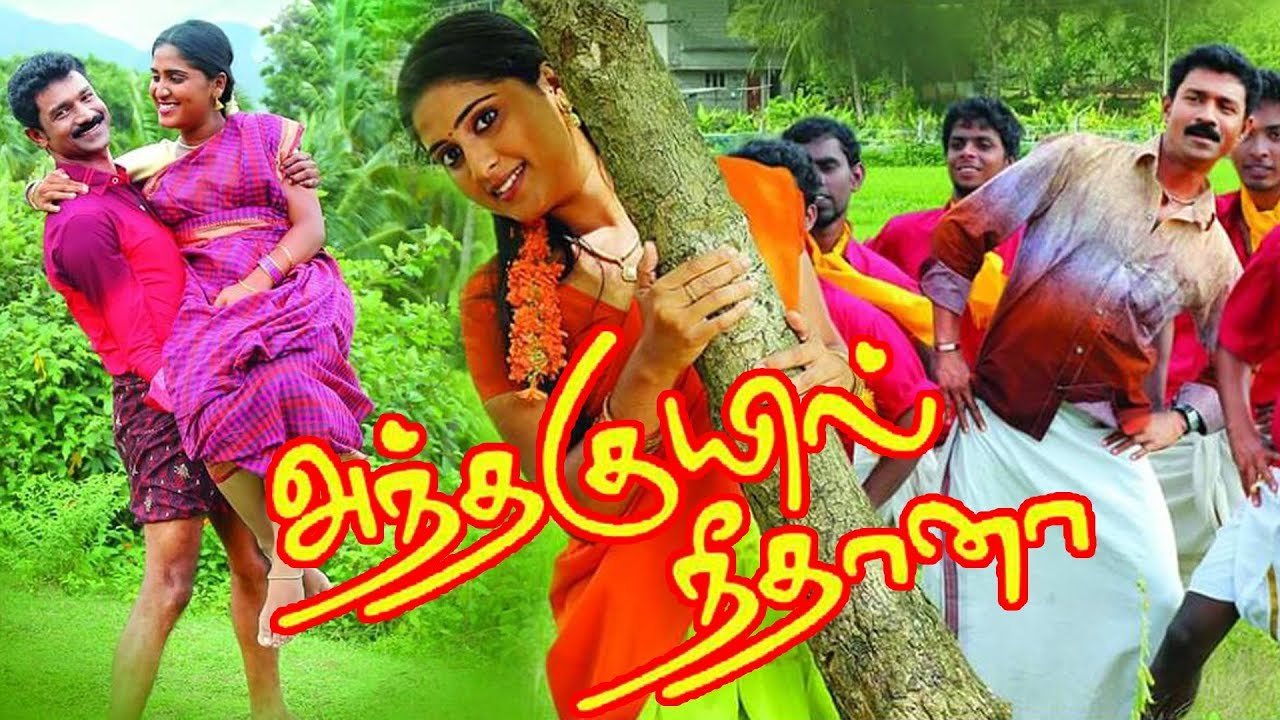 Download அந்த குயில் நீதானா 💕 Antha Kuyil Neethana 💕 Tamil Movie 💕 Romantic 💕 Latest 💕 Speed klaps Tamil