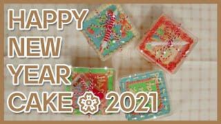 HAPPY NEW YEAR / 새해케이크 /케이크만들기…