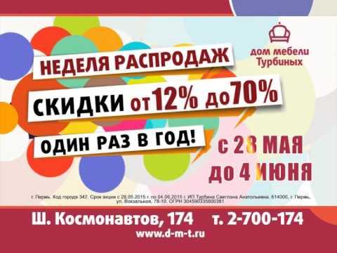 Распродажа мебели в салонах мебели Турбиных в Перми!