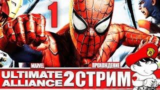 Marvel: Ultimate Alliance 2 (Прохождение) - Лучшая игра по комиксу (Начало)