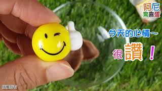 義大利 Zaini 阿尼驚喜蛋 Smiley 表情符號 開箱 影片
