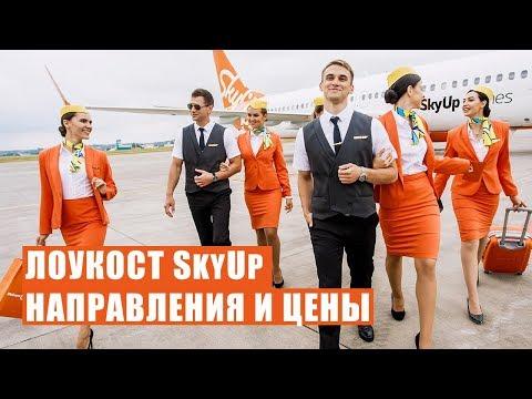 АВИАКОМПАНИЯ SKYUP - НАПРАВЛЕНИЯ И ЦЕНЫ. Дешевые авиабилеты. Лоукост SkyUp