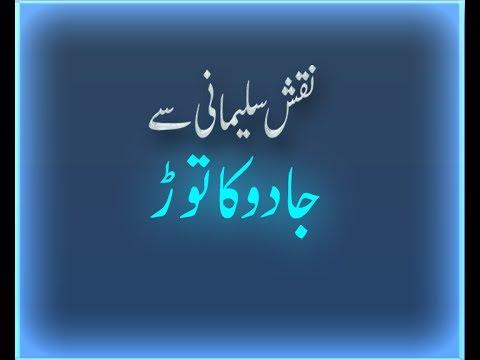 Naqsh E Sulaimani Book In Urdu Pdf