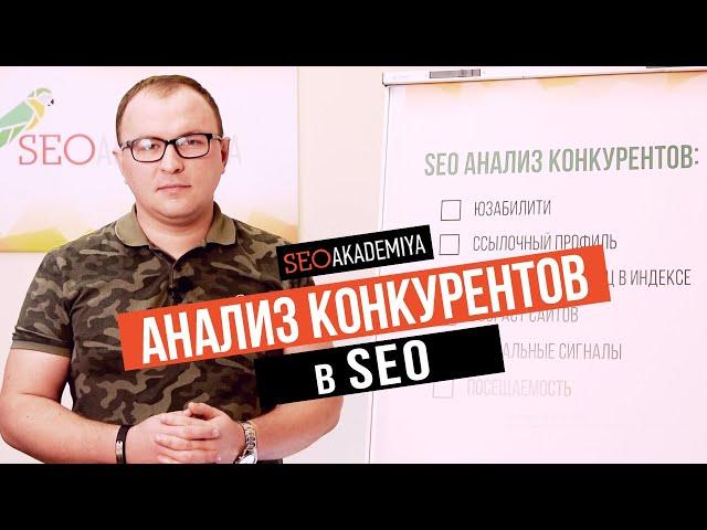 SEO анализ сайтов конкурентов самостоятельно за 7 минут - Академия SEO (Павел Шульга)