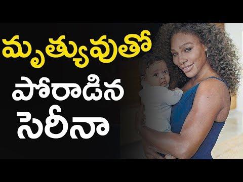 Serena Williams 'almost died' after Giving Birth   Telugu News   hmtv