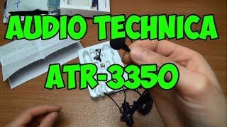Audio TECHNICA ATR 3350 всенаправленный конденсаторный микрофон Lavalier(, 2016-01-07T04:12:23.000Z)