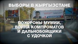 Выборы в Кыргызстане — в чем хайп?