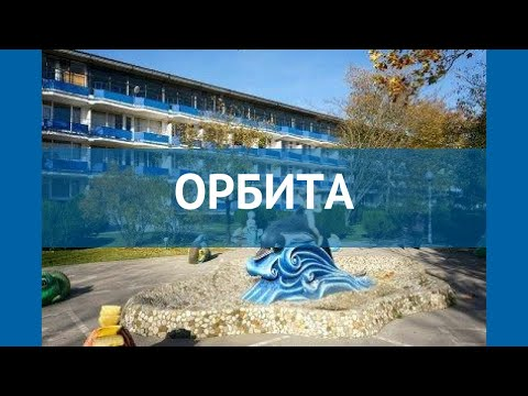 ОРБИТА 3* Россия Туапсе обзор – отель ОРБИТА 3* Туапсе видео обзор