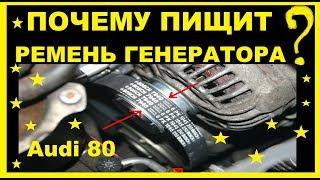 Почему пищит ремень генератора? Замена ремня генератора Ауди 80,100.