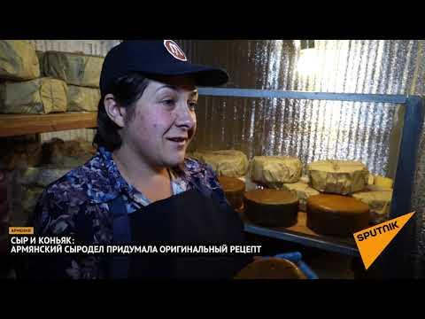 Сыр и коньяк: армянский сыродел придумала оригинальный рецепт