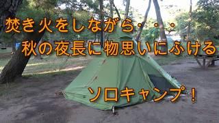 焚き火をしながら・・・秋の夜長に物思いにふける ソロキャンプ!(メガホーンⅡ)