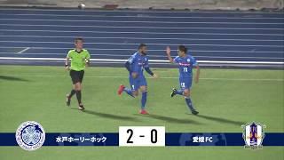 【第98回天皇杯 2回戦】水戸ホーリーホック vs 愛媛FC ダイジェスト