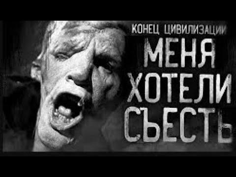 История с канала WorldBegemotKot.Конец цивилизации часть 4.
