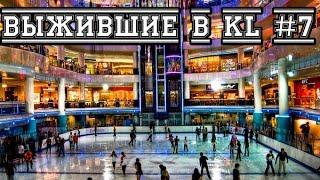 """Сериал """"Выжившие в KL"""" #7  Мечеть Масджид Негара и настоящий каток в торговом центре Sunway Pyramid"""