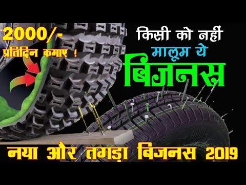 टायर पंचर लिक्विड के विक्रेता की जानकारी, No Puncture Tyre Sealant Liquid for Bike ,Scooty & Car
