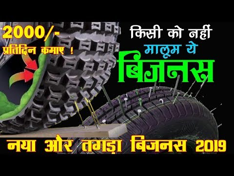 ग्राहक खुद आएगा आपके पास Low Investment High Profit Business | Tyre Sealant Automobile Business Idea